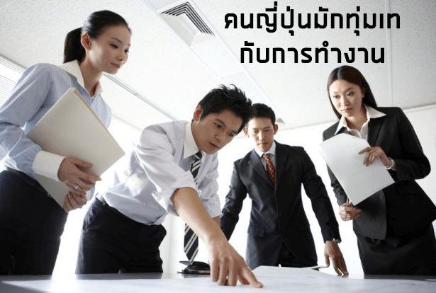 คนญี่ปุ่นมักทุ่มเทกับการทำงาน