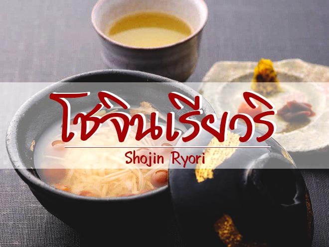 โชจินเรียวริ (Shojin Ryori)