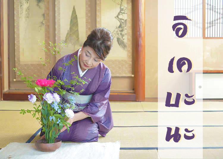 การจัดดอกไม้ญี่ปุ่น