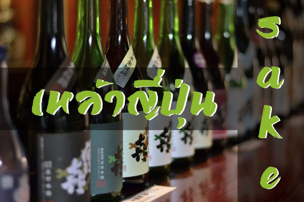 5 things you don t know about sake 4 1 1024x682 - สาเกและเหล้าญี่ปุ่น