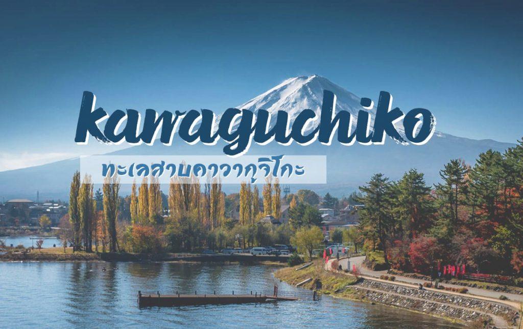 ทะเลสาบคาวากูจิโกะ