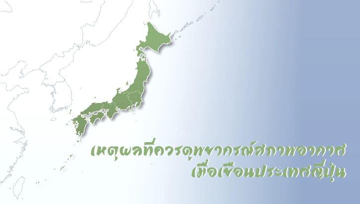 เหตุผลที่ควรจะดูพยากรณ์สภาพอากาศเมื่อเยือนประเทศญี่ปุ่น