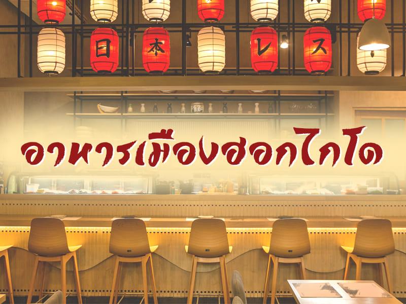อาหารเมืองฮอกไกโด