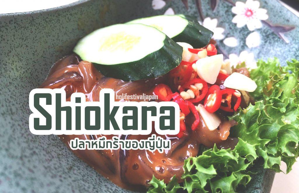 ปลาหมึกร้าญี่ปุ่น