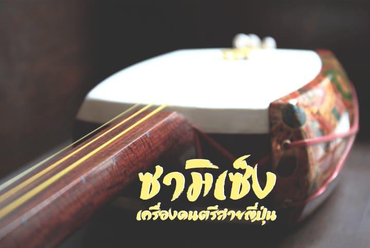 ซามิเซ็งเครื่องดนตรีสายญี่ปุ่น