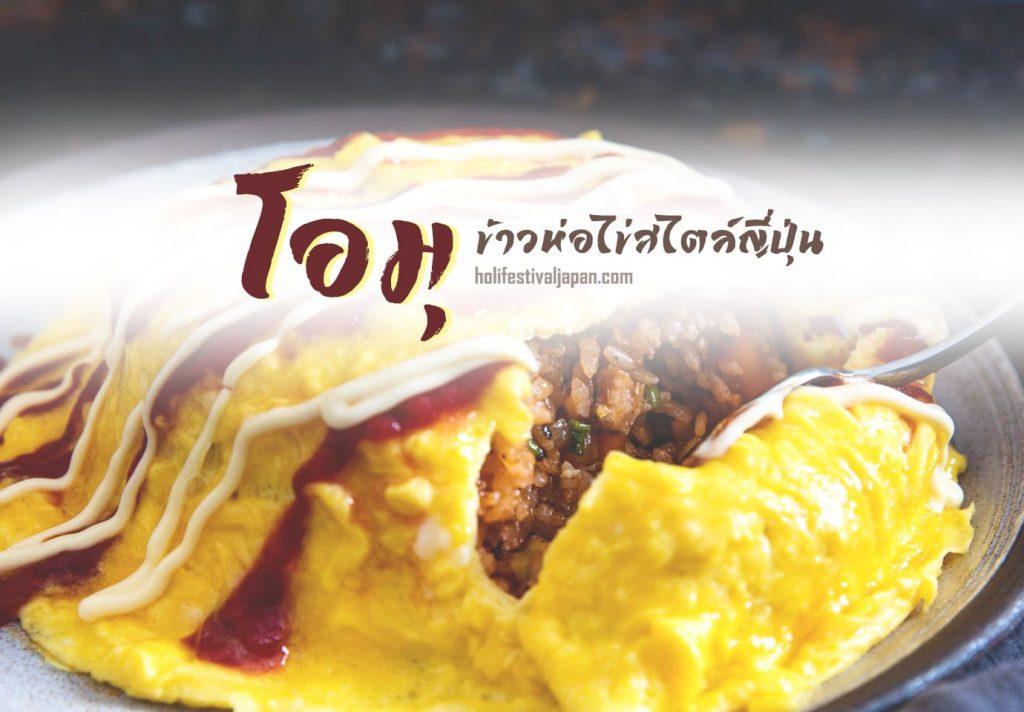 โอมุ (OMU) ข้าวห่อไข่สไตล์ญี่ปุ่น