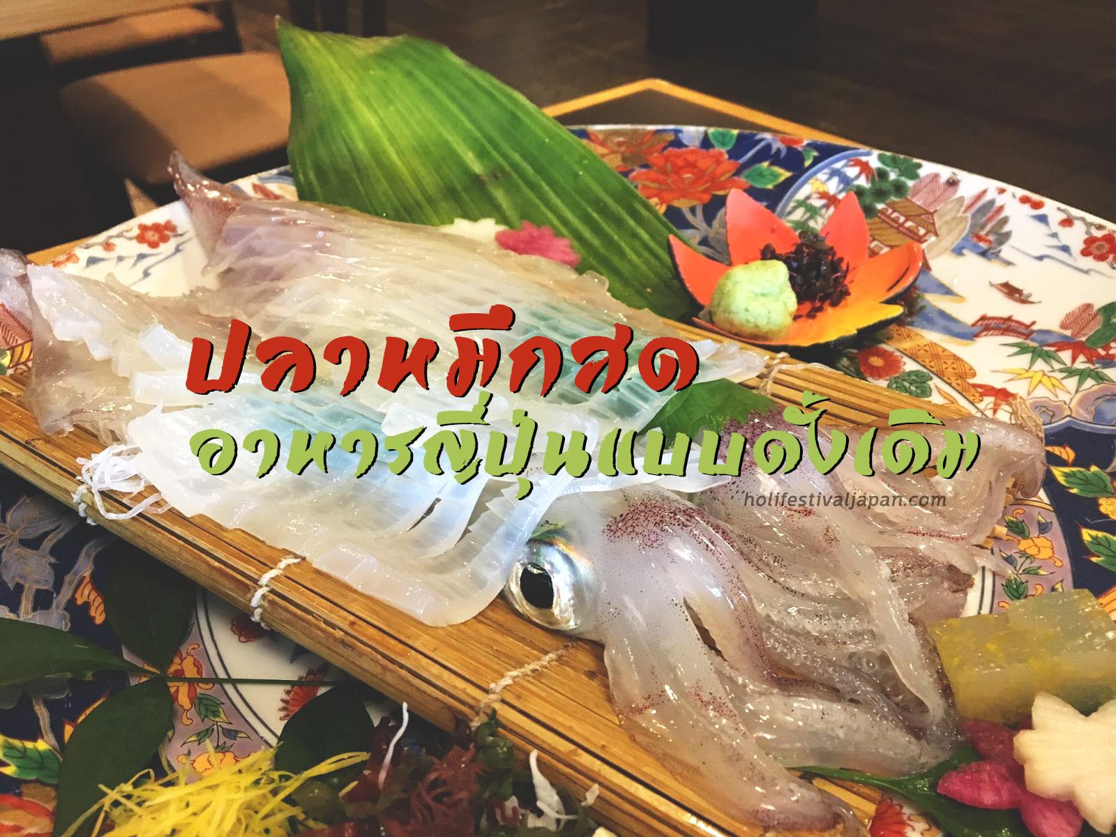ปลาหมึกสด อาหารญี่ปุ่นแบบดั้งเดิม