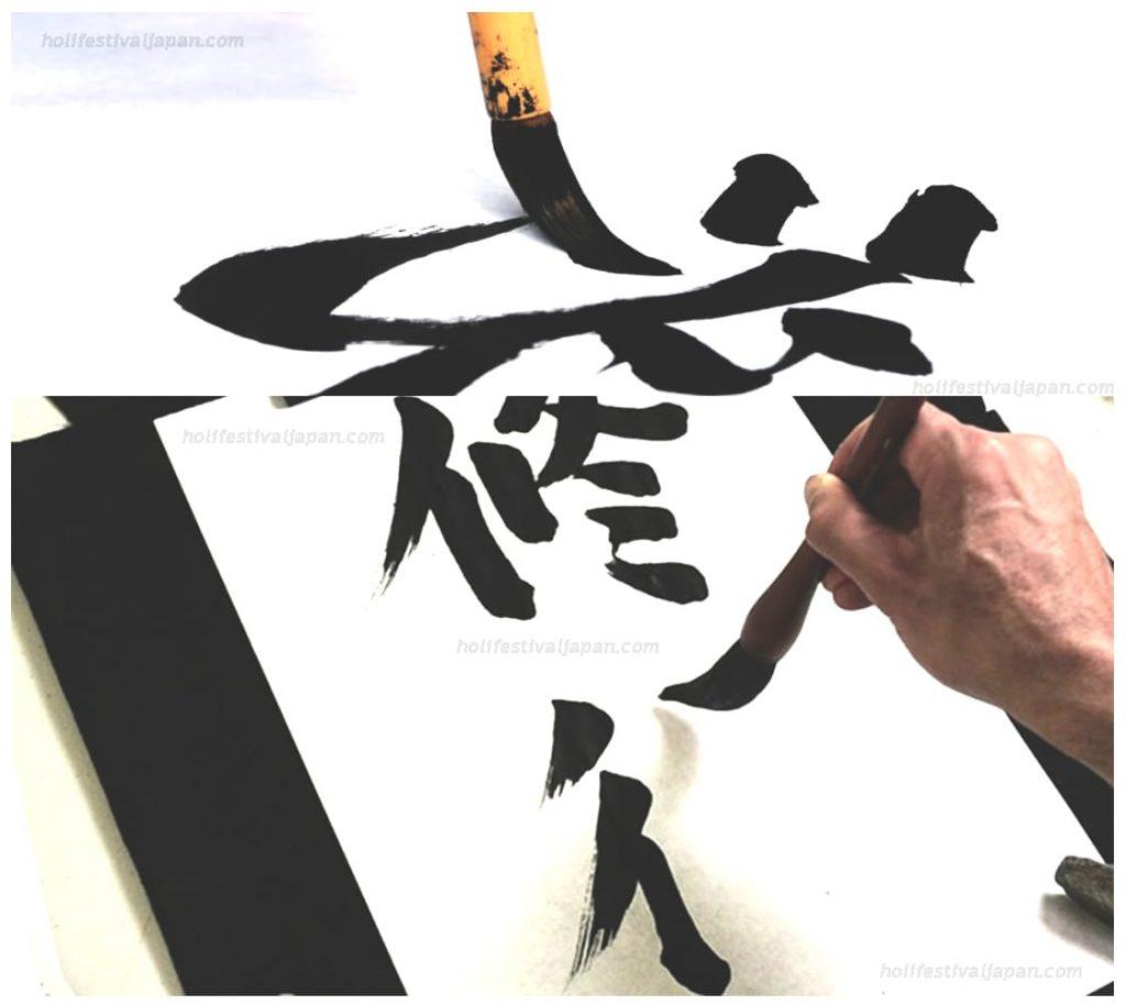 ศิลปะดั้งเดิมของประเทศญี่ปุ่น