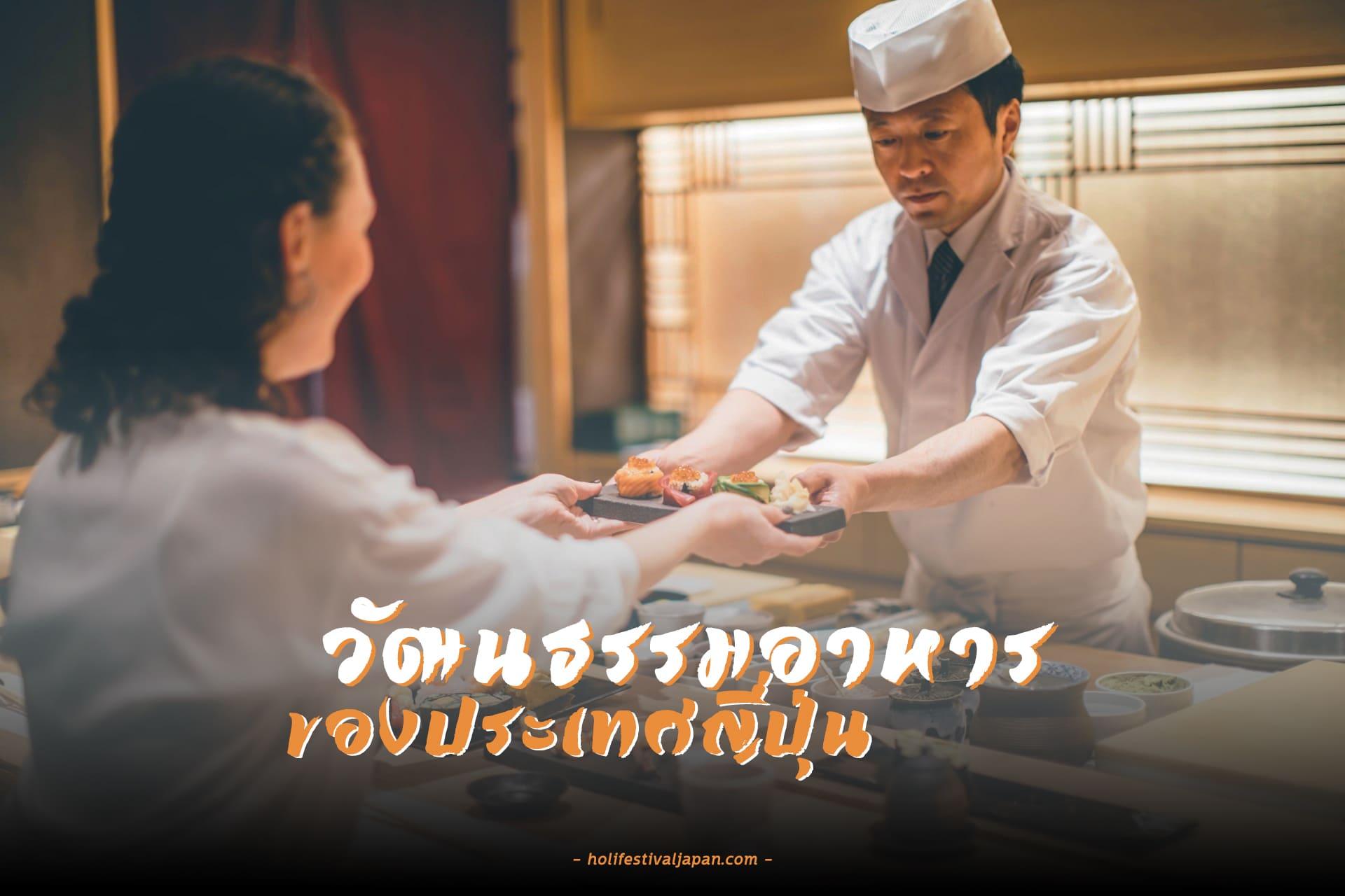 วัฒนธรรมอาหาร ของญี่ปุ่น
