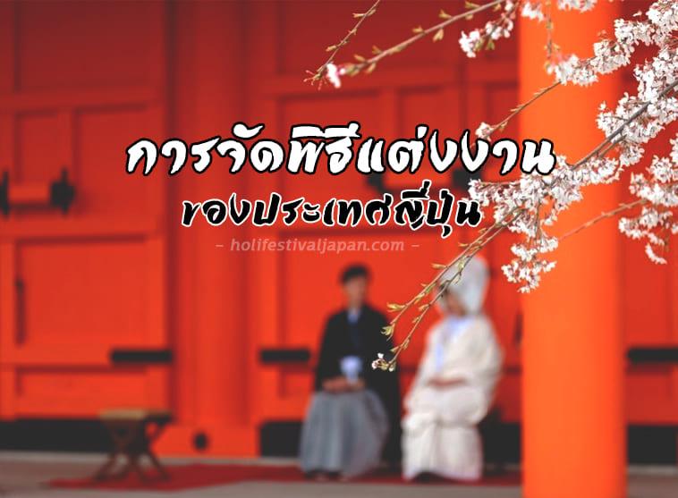 การจัดพิธีแต่งงานของประเทศญี่ปุ่น