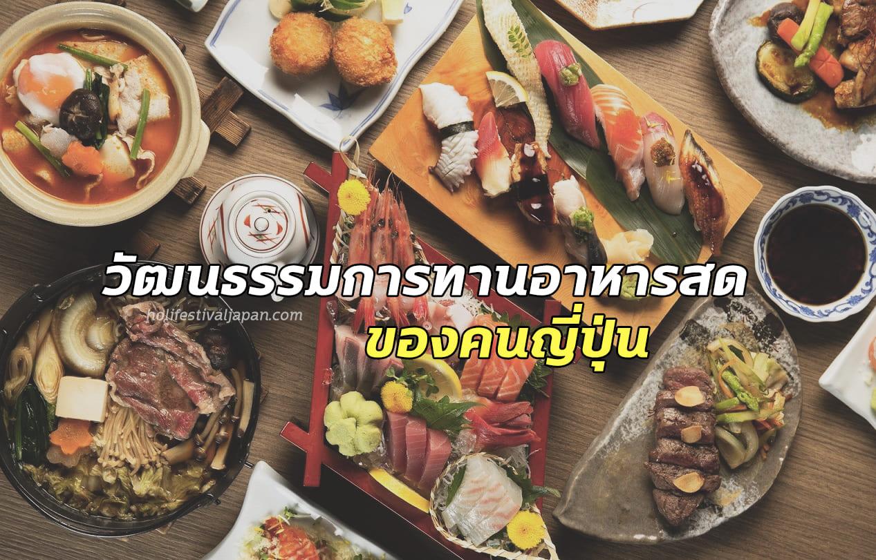 วัฒนธรรมการทานอาหารสด