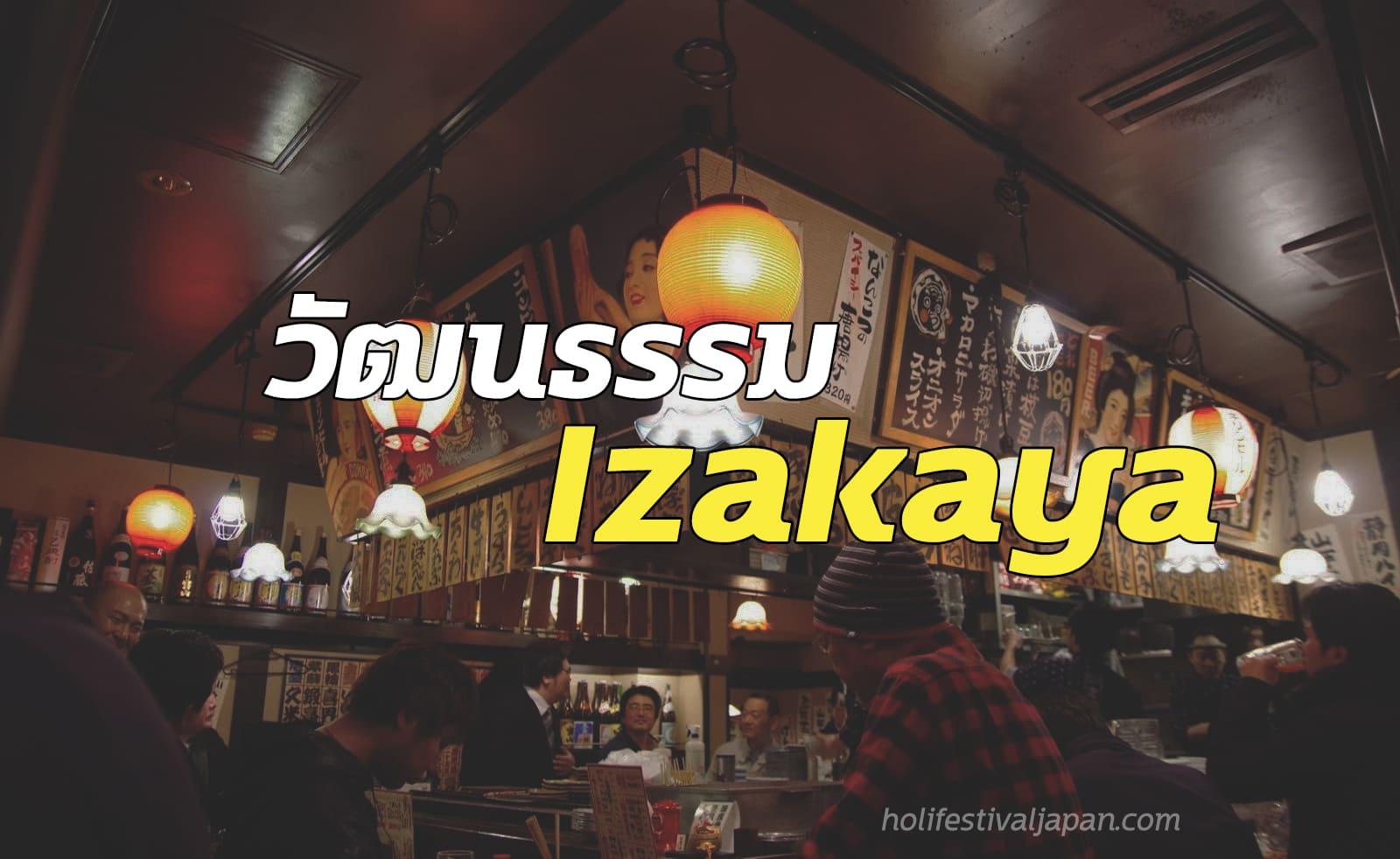 วัฒนธรรม Izza kaya ถ้าพูดถึงญี่ปุ่นคงจะมองข้ามจุดนี้ไม่ได้