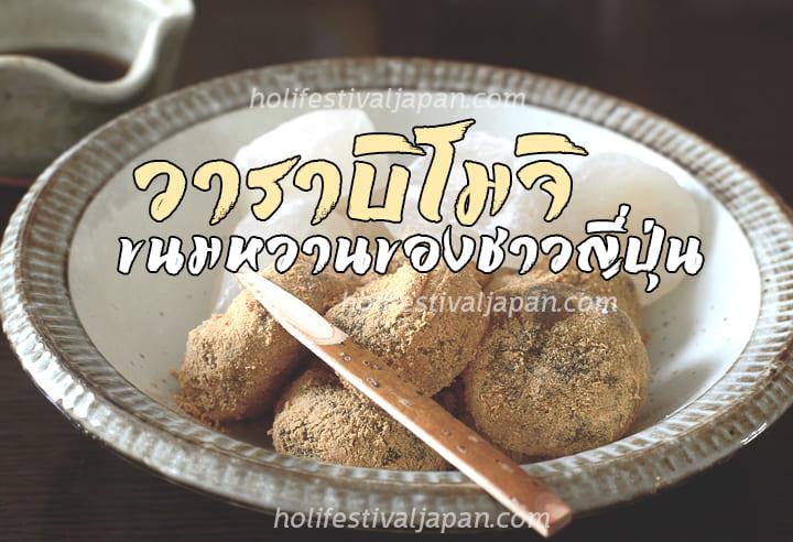 วาราบิโมจิ ขนมญี่ปุ่นสูตรดั้งเดิมที่มีความอร่อยคล้าย ๆ กับแป้งโมจิ