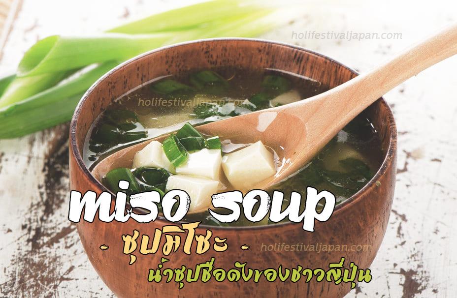 Miso Soup สดชื่นไปกับการซดน้ำซุปชื่อดังของชาวญี่ปุ่นที่มีความอร่อยกลมกล่อม