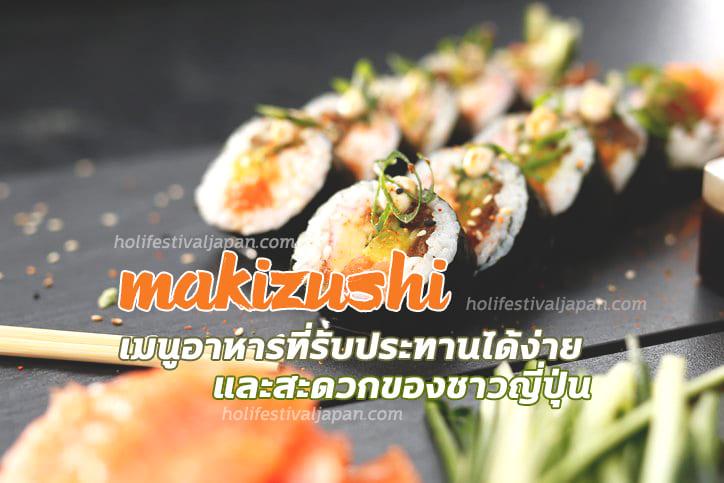 Makizushi พบกับความอร่อยของเมนูอาหารทานง่าย และสะดวกของชาวญี่ปุ่น