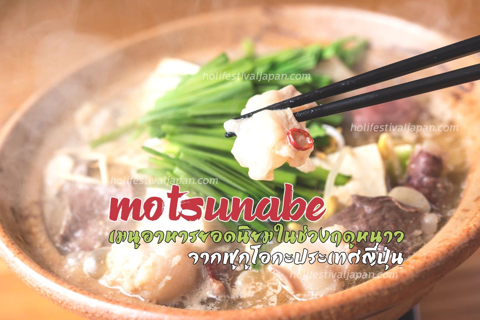 Motsunabe เมนูอาหารยอดนิยมในช่วงฤดูหนาว จากฟูกูโอกะ ประเทศญี่ปุ่น