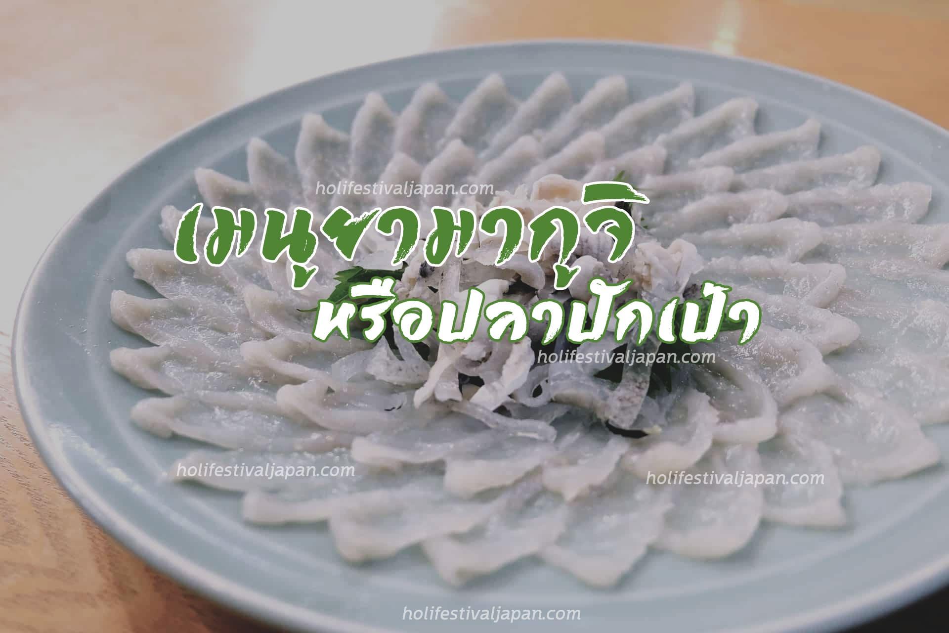 เมนูยามากูจิหรือปลาปักเป้า
