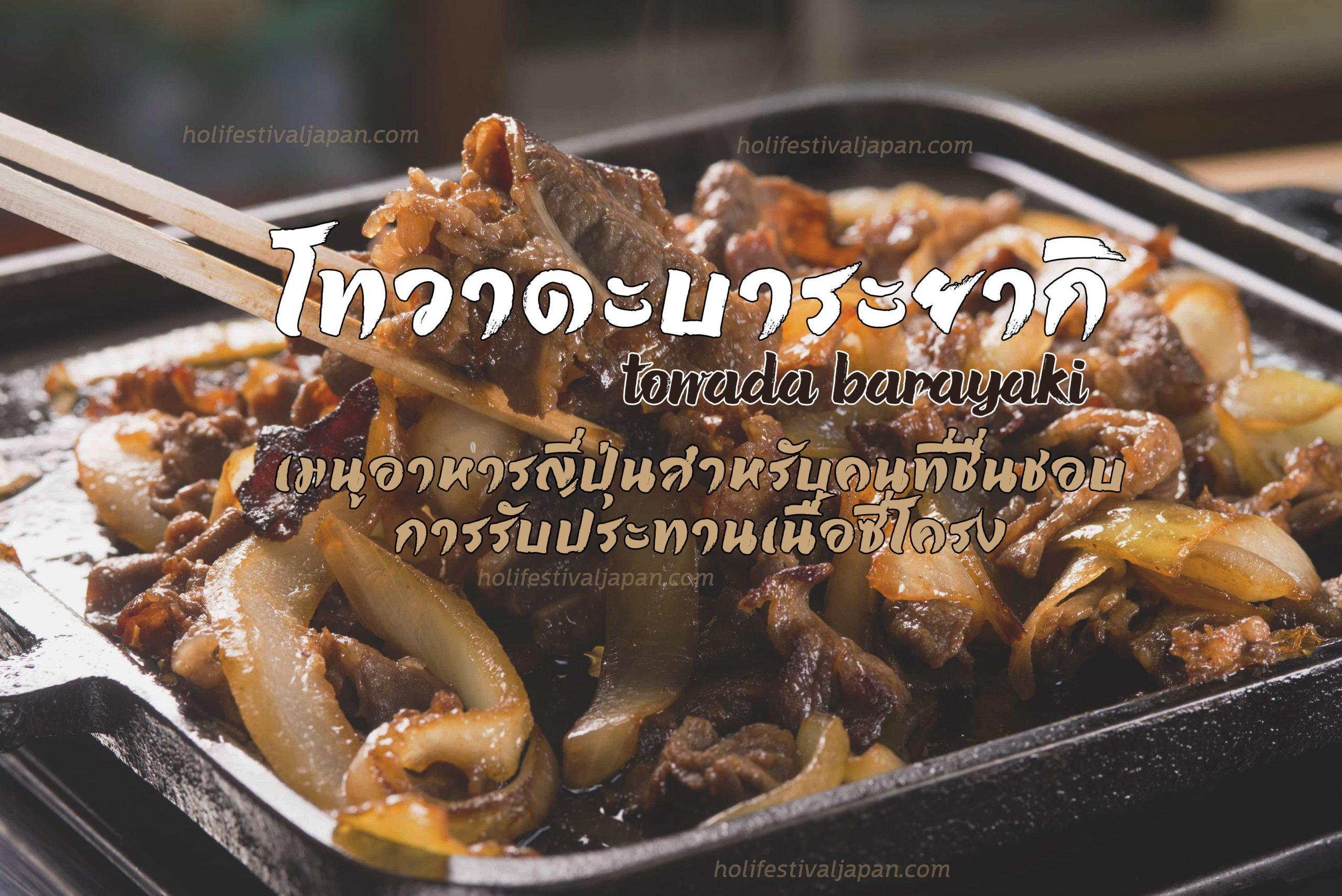 โทวาดะบาระยากิ เมนูอาหารญี่ปุ่นสำหรับคนที่ชื่นชอบการรับประทานเนื้อซี่โครง