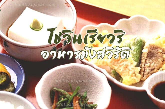 โชจิน (Shojin) เมนูอาหารญี่ปุ่น ที่มีการทำแบบรูปแบบของมังสวิรัติ