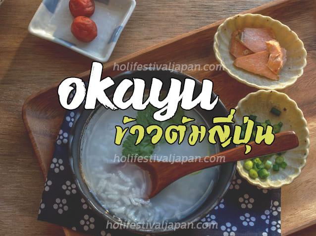 Okayu อาหารญี่ปุ่นที่เป็นเมนูสุดธรรมดา แต่ว่าอร่อย และมีประโยชน์ต่อร่างกาย