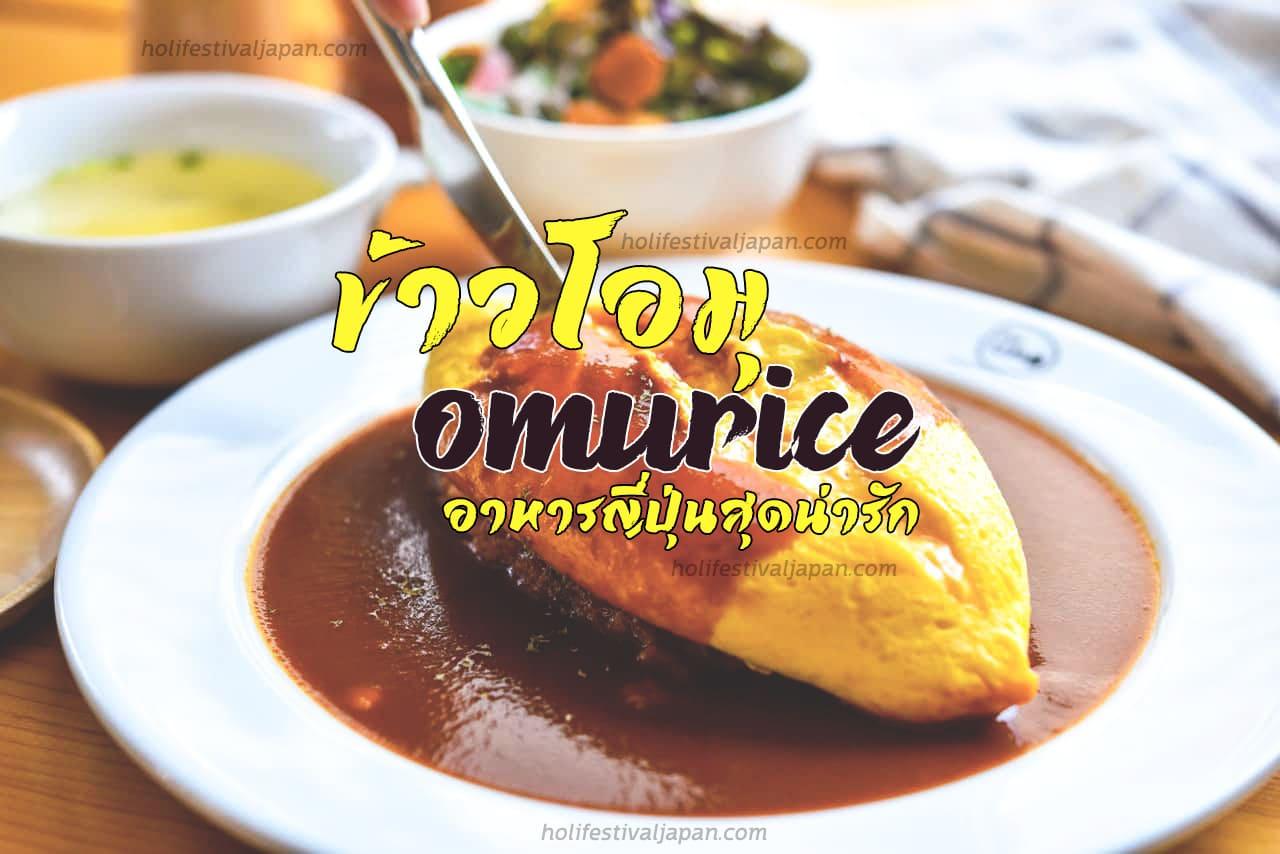 Omurice อาหารญี่ปุ่นสุดน่ารัก ดูดีไม่เหมือนใครนิยมนำไปเสิร์ฟตามเมดคาเฟ่
