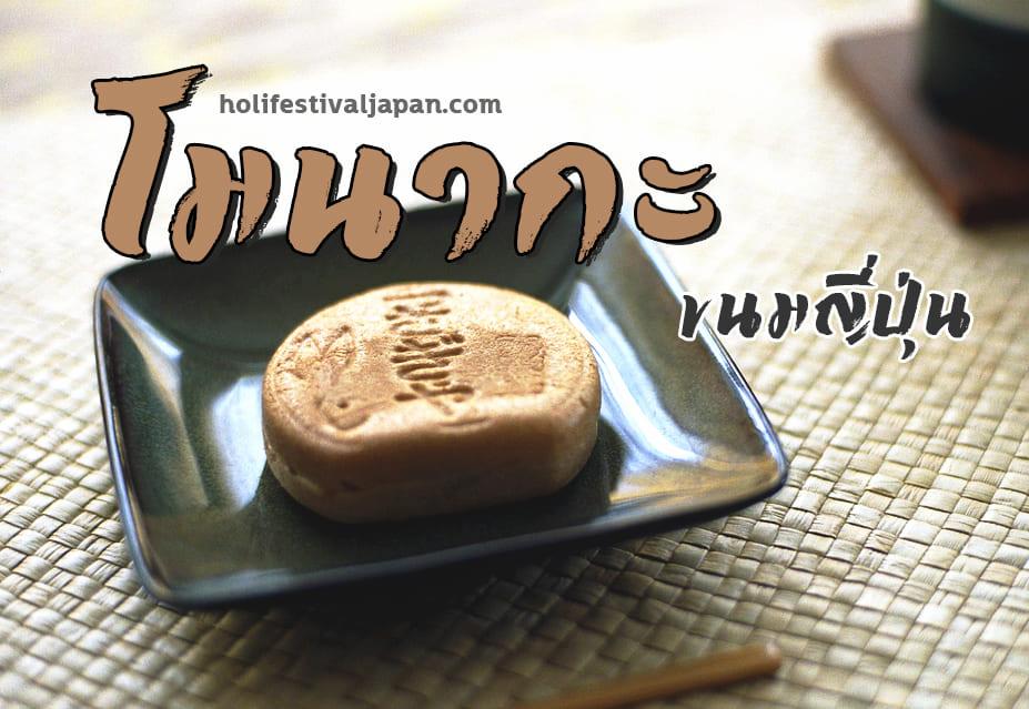โมนากะ ขนมญี่ปุ่น