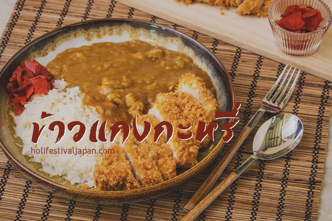 1 - ข้าวแกงกะหรี่ญี่ปุ่น