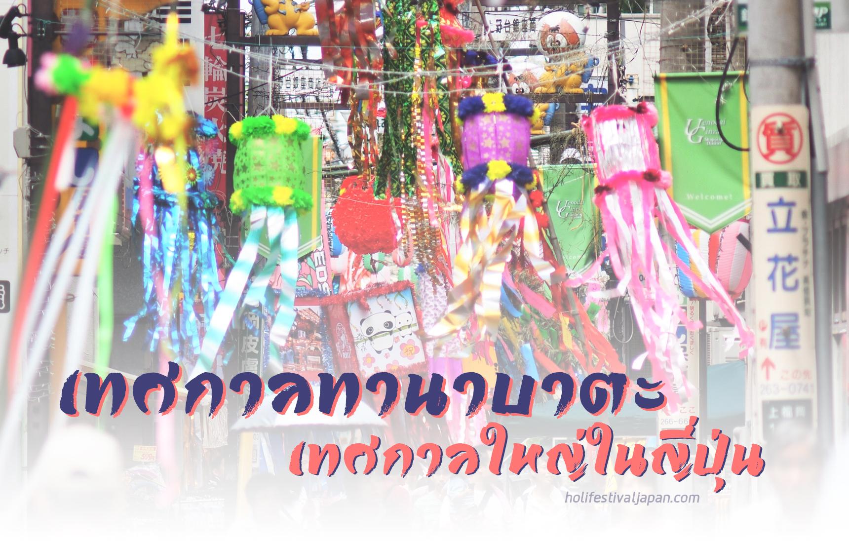 เทศกาลทานาบาตะ เทศกาลใหญ่ในญี่ปุ่น
