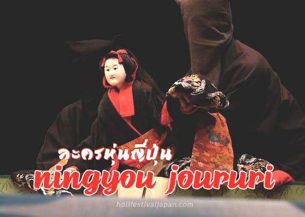 ละครหุ่นญี่ปุ่น Ningyou Joururi
