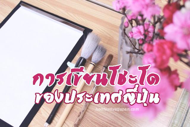 การเขียนโชะโด ของประเทศญี่ปุ่น