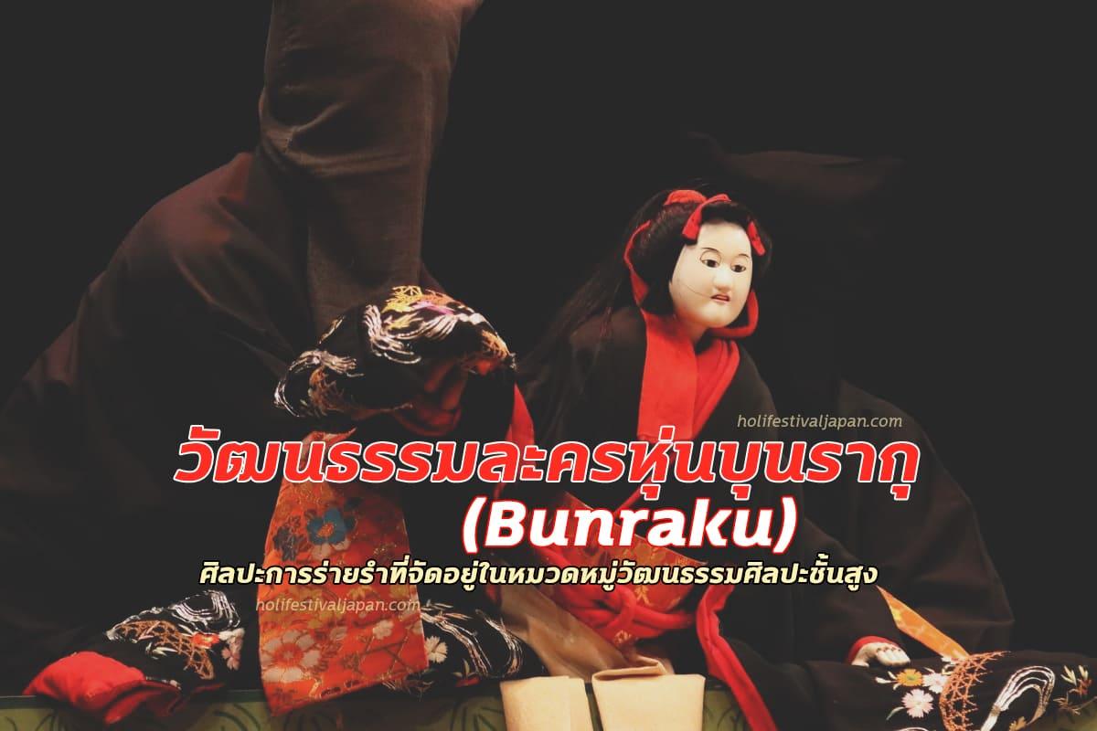 วัฒนธรรมละครหุ่นบุนรากุ (Bunraku) ศิลปะการร่ายรำ วัฒนธรรมศิลปะชั้นสูง