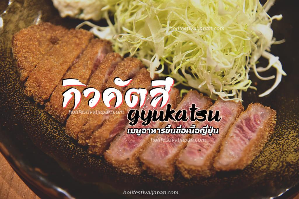 กิวคัตสึ (Gyukatsu) เมนูอาหารขึ้นชื่อสำหรับคนที่ชื่นชอบการทานเนื้อญี่ปุ่น