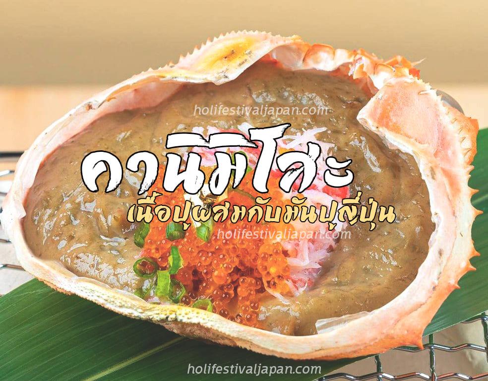 คานิมิโสะ (Kani Miso)ลิ้มรสชาติความอร่อยกับเมนูเนื้อปูผสมกับมันปูญี่ปุ่น