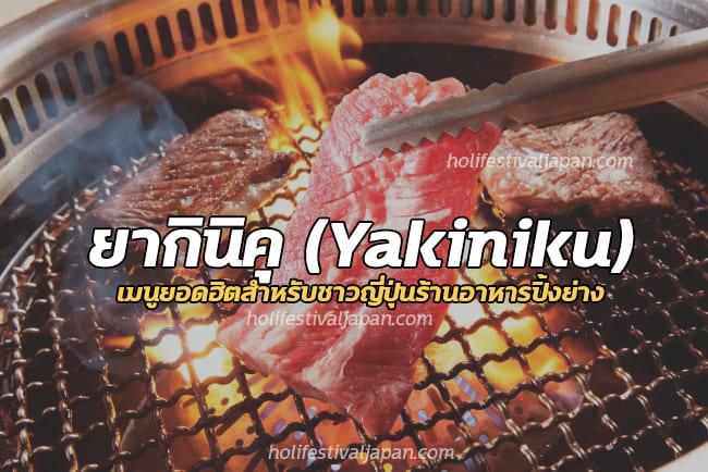 ยากินิคุ (Yakiniku) เมนูยอดฮิตชาวญี่ปุ่นร้านอาหารปิ้งย่างเน้นเนื้อสัตว์เป็นหลัก