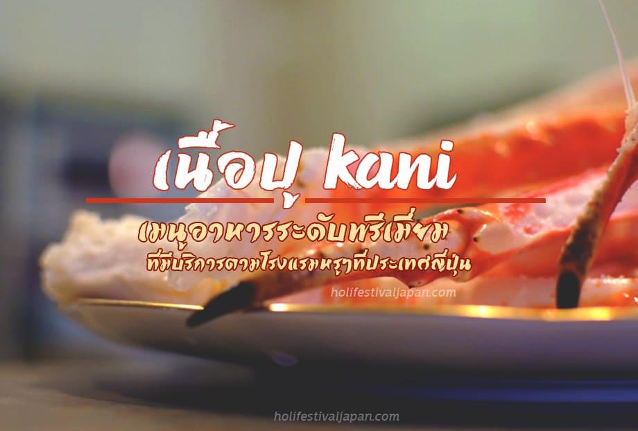 เนื้อปู (Kani) เมนูอาหารระดับพรีเมี่ยม ที่มีบริการตามโรงแรมหรู ๆ ที่ประเทศญี่ปุ่น