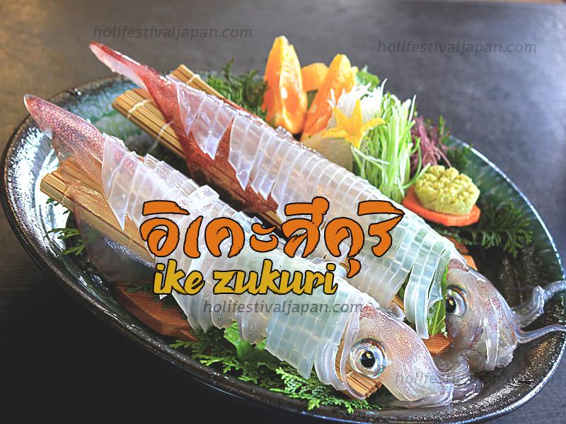อิเคะสึคุริ เมนูอาหารพื้นเมืองของเมืองโยบุโกะ อยู่บริเวณคาบสมุทรฮิกาชิมัตสึอุระ