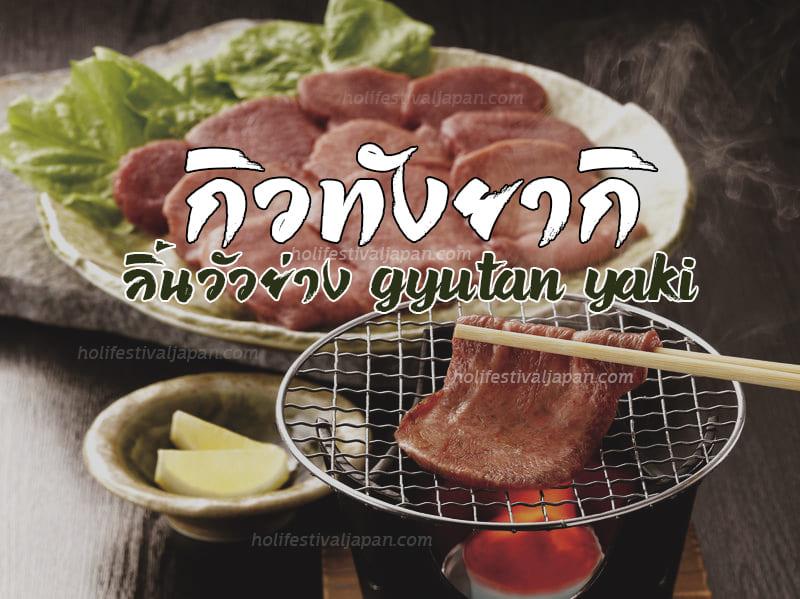 กิวทังยากิ เมนูอาหารที่มีความแปลกใหม่ และได้รับความนิยมสำหรับนักท่องเที่ยว