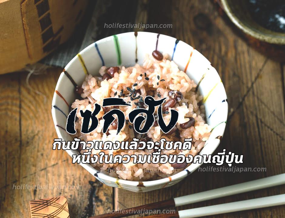 เซกิฮัง การกินข้าวแดงแล้วจะโชคดี หนึ่งในความเชื่อของคนญี่ปุ่น