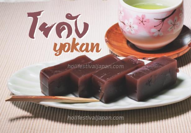 โยคัง (Yokan) ขนมญี่ปุ่นชื่อดังที่มีต้นกำเนิดนำเข้ามาจากประเทศจีน
