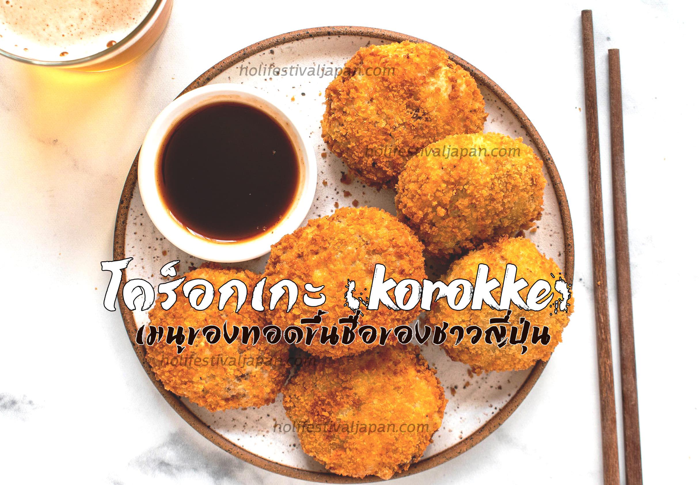 โคร็อกเกะ (Korokke) เมนูของทอดขึ้นชื่อของชาวญี่ปุ่นมีชื่อมาจากภาษาฝรั่งเศส