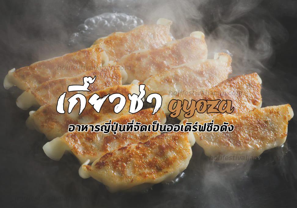 เกี๊ยวซ่า (Gyoza) เมนูอาหารญี่ปุ่นที่ได้รับความนิยม ได้อิทธิพลมาจากประเทศจีน