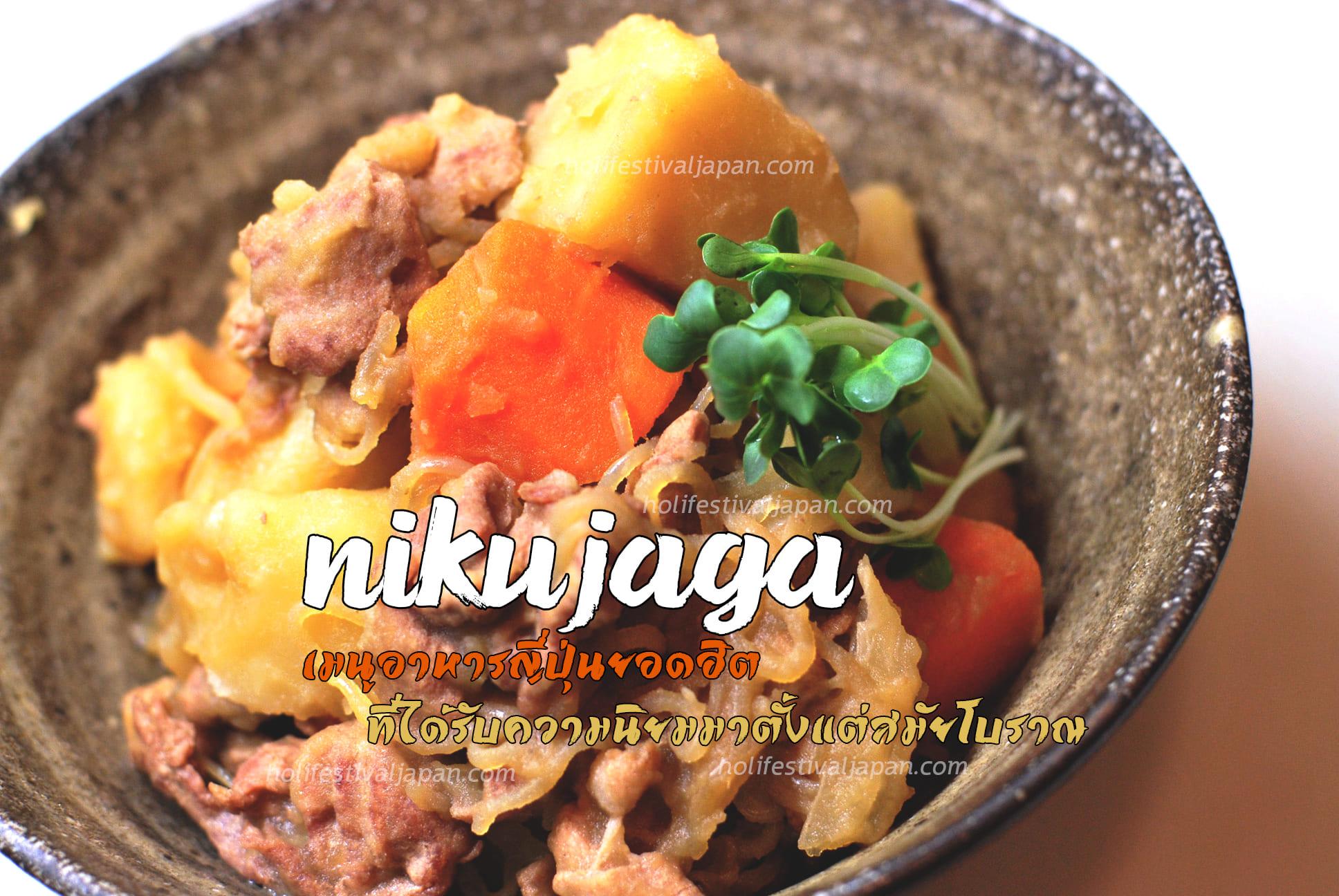 Nikujaga ทำความรู้จักกับอาหารญี่ปุ่น ที่เป็นรูปแบบอาหารโบราณ อร่อยเข้มข้น