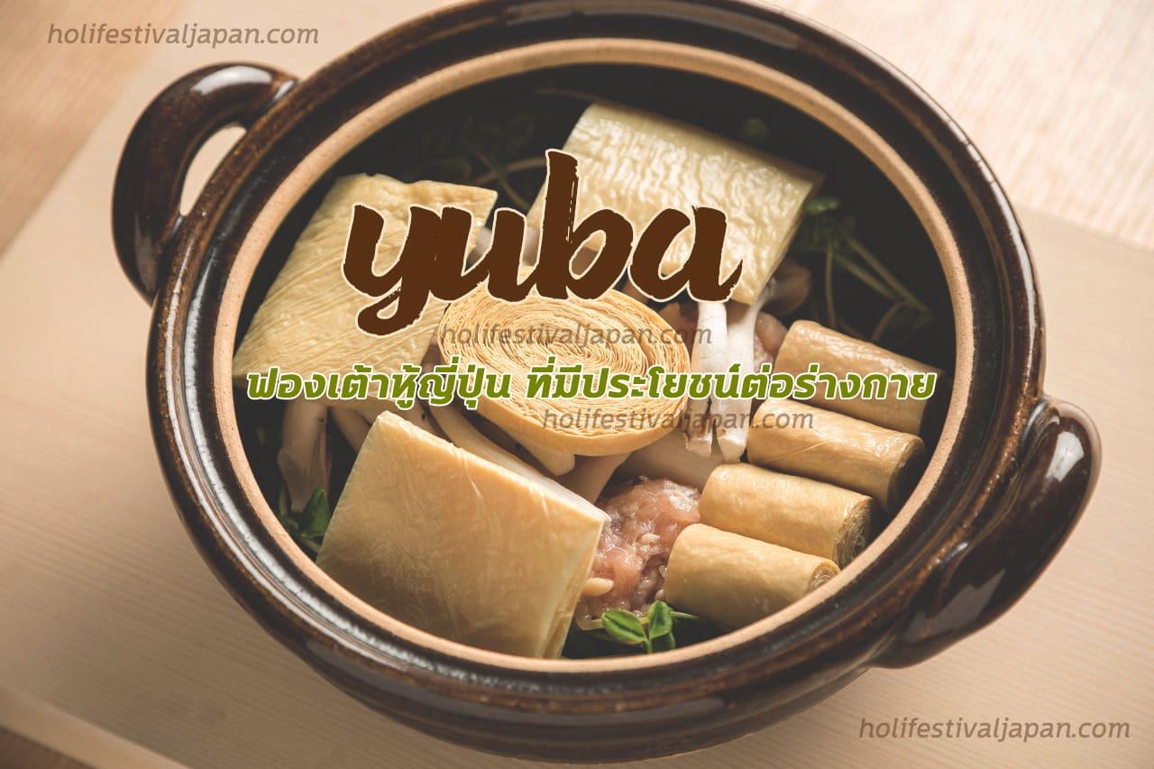 Yuba เมนูอาหารสำหรับคนที่ชื่นชอบการทานมังสวิรัติ อาหารญี่ปุ่นที่มีประโยชน์