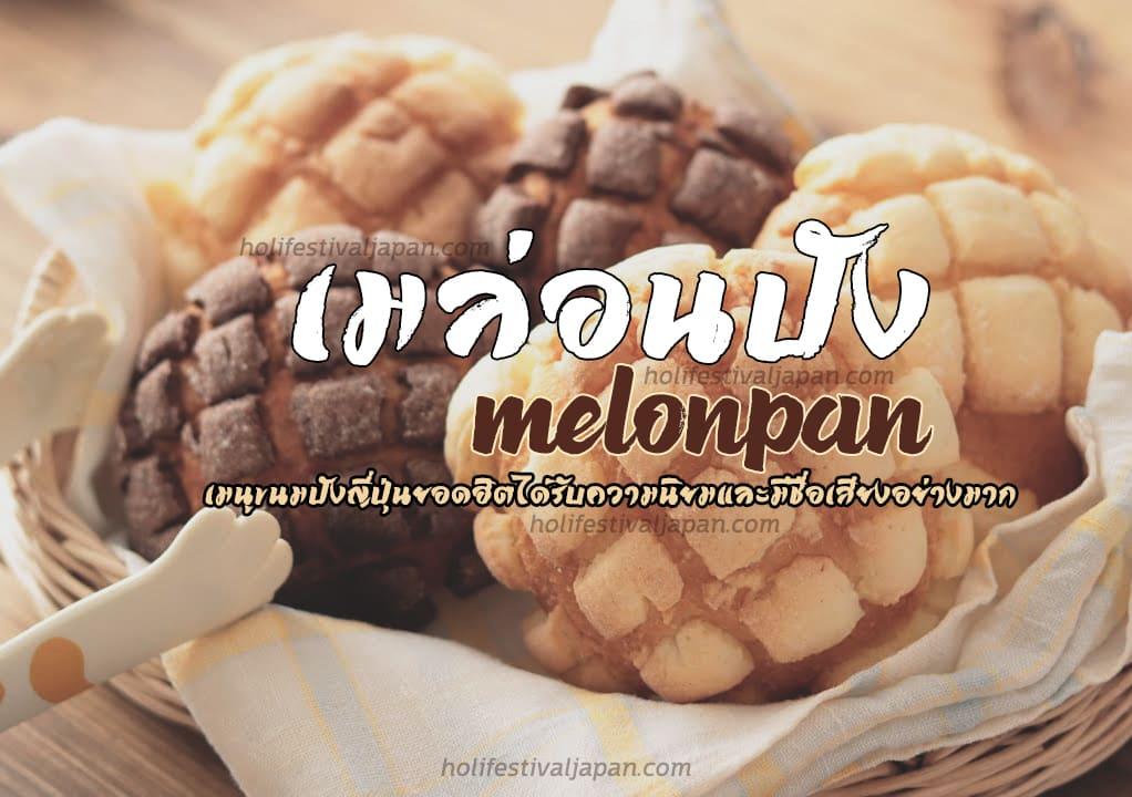 เมล่อนปัง เมนูขนมปังญี่ปุ่นยอดฮิตที่ได้รับความนิยม และมีชื่อเสียงเป็นอย่างมาก