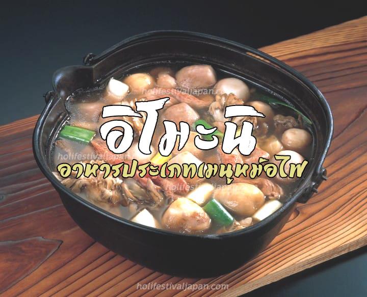 อิโมะนิ เมนูอาหารประเภทเมนูหม้อไฟ ที่มีการใส่เผือกลงไปผสมกับวัตถุดิบต่าง ๆ