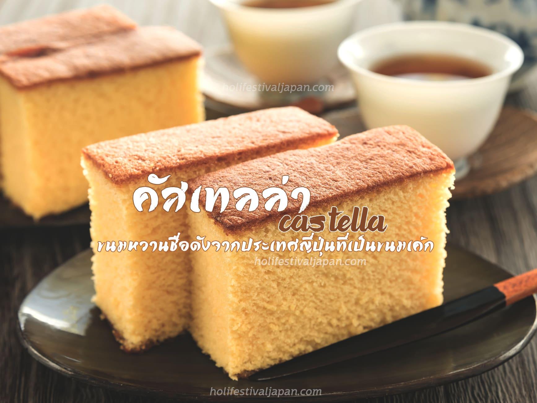 คัสเทลล่า (Castella) ขนมหวานชื่อดังจากประเทศญี่ปุ่นที่เป็นขนมเค้ก
