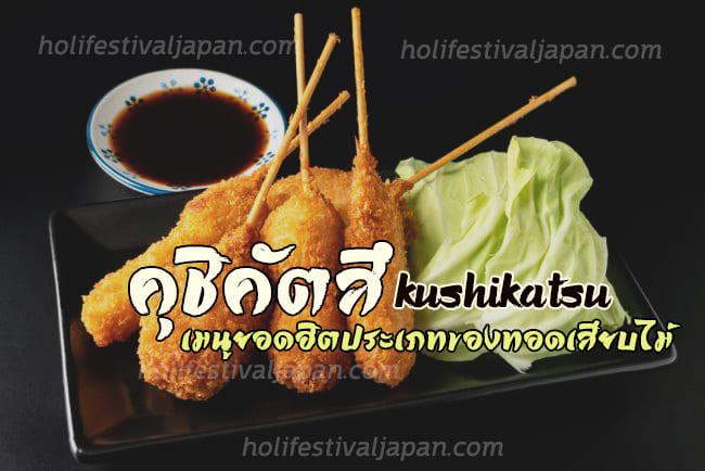 คุชิคัตสึ อาหารญี่ปุ่นที่เป็นเมนูยอดฮิตประเภทของทอดเสียบไม้
