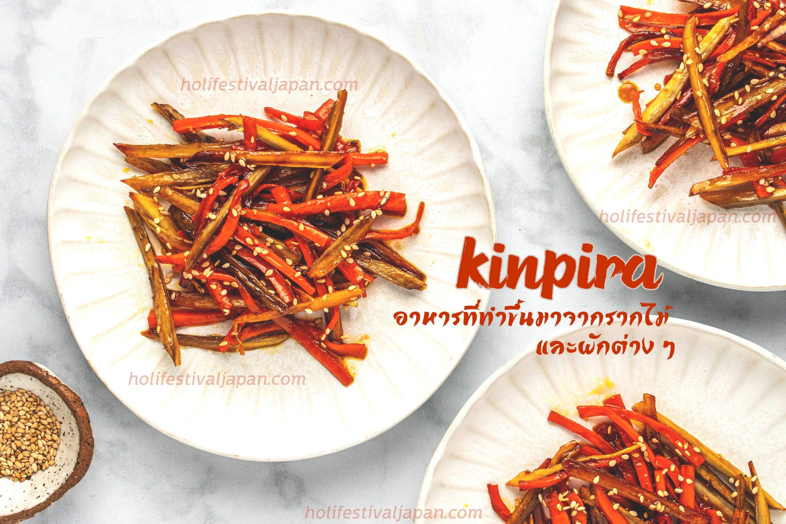 Kinpira อาหารที่ทำขึ้นมาจากรากไม้ และผักต่าง ๆ ที่มีสรรพคุณทางยา